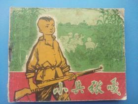 小兵张嘎--老版连环画