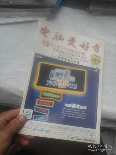 电脑爱好者2000年第22期