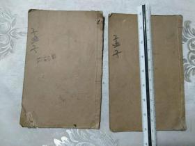 銅版四書集注,孟子下,孟子中,線張書,按上面拍的發貨,4-7卷,