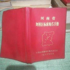 河南省舞钢区标准地名手册