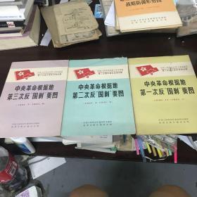 中央革命根据地第一次反围剿要图(1、2、3、)册