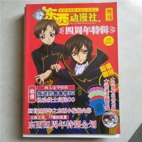 东西动漫社.增刊/四周年特辑