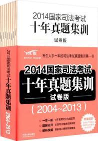 【正版 非二手 未翻阅】2014国家司法考试十年真题集训(试卷版)