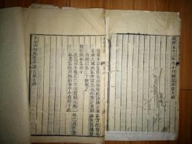 乾隆40年謝啟昆樹經堂刻本黃庭堅《黃詩全集》20冊全套。廣東民主黨派革命家秦元邦教授舊藏,并1949年題詩一首。