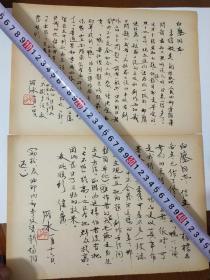 著名作家、文学巨匠 茅盾 .沈雁冰毛笔信札两张.