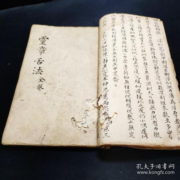 脈訣和靈章舌法全卷,中醫古本厚冊手抄,全毛筆精抄,內容好,字佳。