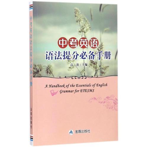 中考英语语法提分必备手册