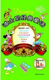 迪斯尼经典童话精品(套装共6本)(小姐与流浪汉、米奇与豌豆茎、大力水手波比出海)