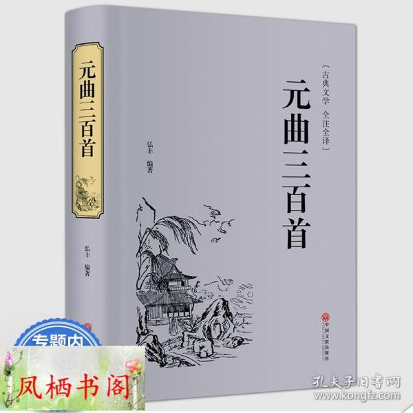 中國文聯-元曲三百首