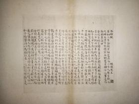 民國8開珂羅版毛裝未訂本《明六家小楷》《仇英楚辭人物》合冊。全一冊。很罕見。