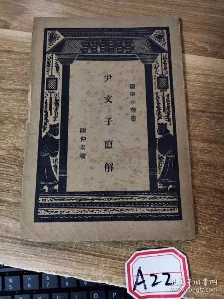 尹文子直解【民國27年初版,28年再版】