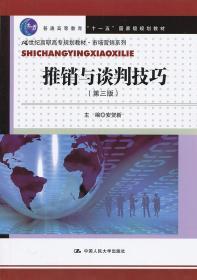 推销与谈判技巧第三版 安贺新 中国人民大学出版社 978730017