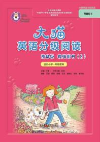 大猫英语分级阅读预备级 教师用书2(适用于小学一年级下学期 对应预备级2套装使用)