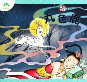 中国故事 九色鹿 中英文对照版