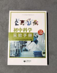 初中科学实验手册 牛津上海版