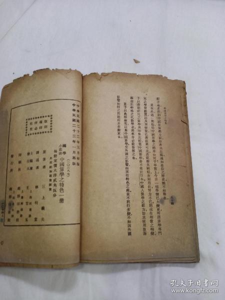 民國23年版《中國算學之特色》