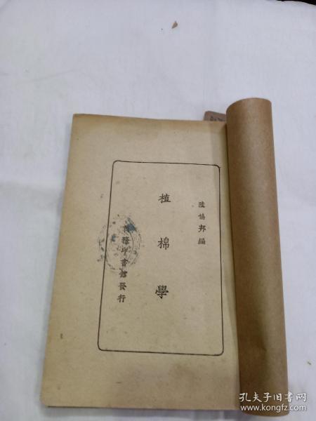 《植棉學》1926年版