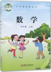 苏教版小学数学5五年级上册 课本教材 江苏凤凰教育出版社