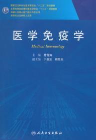 医学免疫学 正版  曹雪涛   9787117210881