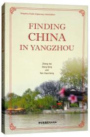 从扬州看中国(英文版)
