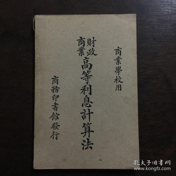 民國舊書《商業財政高等利息計算法》