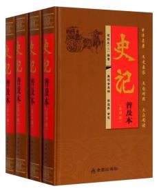 史记(普及本 套装共4册)