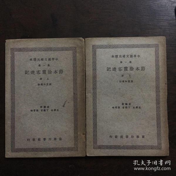 民國26年初版《節本徐霞客游記》上下冊