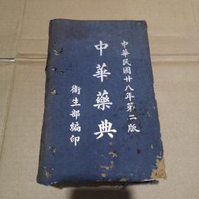 中華藥典 第二版 民國舊書