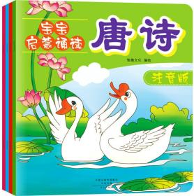 宝宝启蒙诵读:儿歌+谜语+成语等(套装共4册)