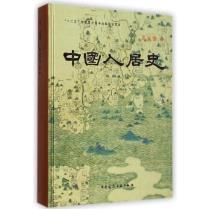 中國 人居史 正版  吳良鏞  9787112167852
