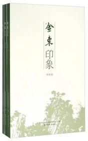 金东印象:文学卷、书画卷、摄影卷(共3本)