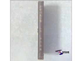 基础纤维工学 上卷 【昭和25年 日文原版  精装私藏全01册 】