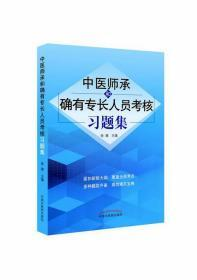 中医师承和确有专长人员考核 习题集 正版  徐雅  9787513247283