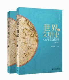 世界文明史 正版  马克垚  9787301238585