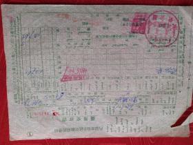 1963年內蒙古通用交款書