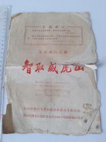 智取威虎山革命现代评剧  满40元包邮。如图。品自定。