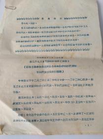 1967年最高指示 借鉴东北三省代表的指示  满40元包邮。如图。品自定。