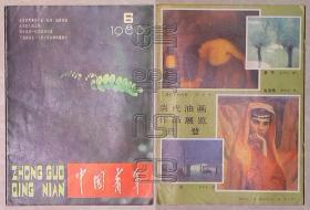"""中国青年1986.6(陈晓轩 大写的人的证明、初江 """"空中小姐""""面面观、温元凯 同勉与希望等)※㊅"""