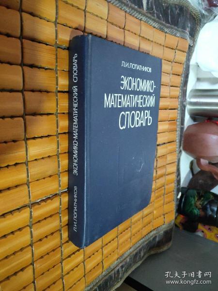 ЭКОНОМИКО-МАТЕМАТИЧЕСКИй СЛОВАРЬ经济数学词典