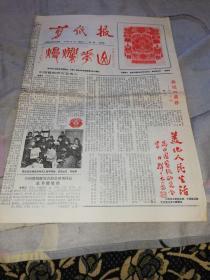 剪纸报,【1985年创刊号】