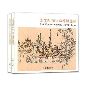 刘文西采风速写(套装全2册)