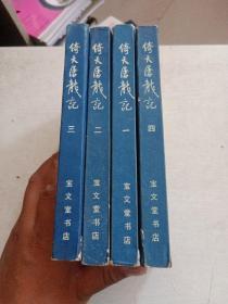 倚天屠龙记   全四册