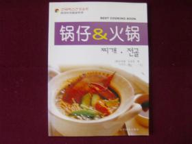 韩国时尚健康料理:锅仔&火锅