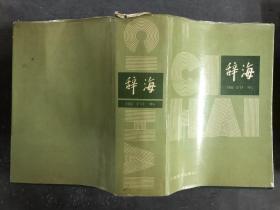 辞海:1979年版:缩印本·