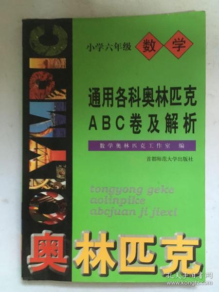 通用小学数学奥赛ABC卷及解析:六年级(最新版)