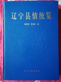 辽宁县情统览