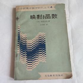 日本新高中数学研究丛书四一映射与函数