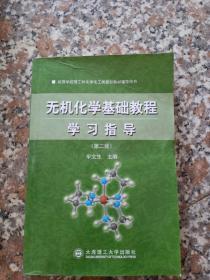 高等学校理工科化学化工类规划教材辅导用书:无机化学基础教程学习指导