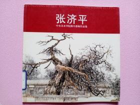 中央美术学院附中教师作品集:张济平