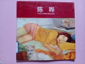 中央美术学院附中教师作品:陈晔